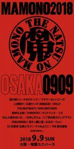 mmnOSAKA_01 (1)